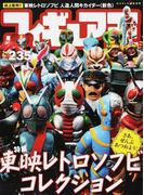 フィギュア王 No.235 特集・さあ、ぜんぶあつめよう!東映レトロソフビコレクション