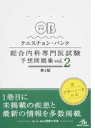 クエスチョン・バンク総合内科専門医試験予想問題集 vol.2