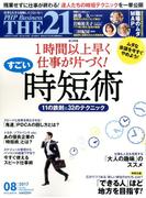 THE 21 (ざ・にじゅういち) 2017年 08月号 [雑誌]