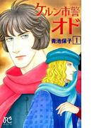 ケルン市警オド(PRINCESS COMICS) 2巻セット(プリンセス・コミックス)