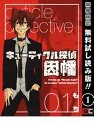 キューティクル探偵因幡 1巻【期間限定 無料お試し版】(Gファンタジーコミックス)