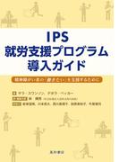 IPS就労支援プログラム導入ガイド