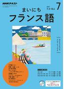 NHKラジオ まいにちフランス語 2017年7月号(NHKテキスト)