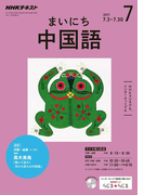 NHKラジオ まいにち中国語 2017年7月号(NHKテキスト)