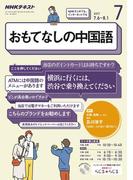 NHKラジオ おもてなしの中国語 2017年7月号(NHKテキスト)