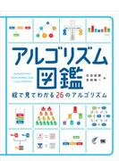【期間限定価格】アルゴリズム図鑑 絵で見てわかる26のアルゴリズム