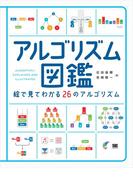 アルゴリズム図鑑 絵で見てわかる26のアルゴリズム