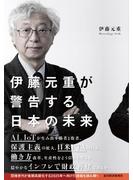 伊藤元重が警告する日本の未来
