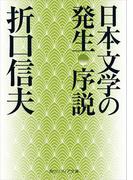 日本文学の発生 序説(角川ソフィア文庫)