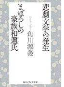 悲劇文学の発生・まぼろしの豪族和邇氏(角川ソフィア文庫)