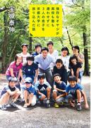 強烈なオヤジが高校も塾も通わせずに3人の息子を京都大学に放り込んだ話(徳間文庫)