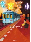 竜宮電車(徳間文庫)