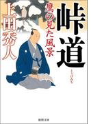 峠道 鷹の見た風景(徳間文庫)