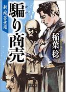 新・問答無用 騙り商売(徳間文庫)