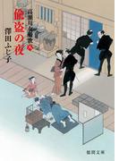 高瀬川女船歌 八 偸盗(ちゅうとう)の夜(徳間文庫)