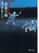 高瀬川女船歌 七 奈落の顔(徳間文庫)
