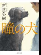 瞳の犬(角川文庫)
