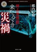 拝み屋怪談 来たるべき災禍(角川ホラー文庫)
