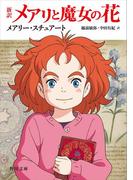 新訳 メアリと魔女の花(角川文庫)(角川文庫)