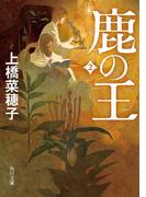 鹿の王 2(角川文庫)