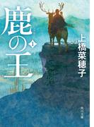 鹿の王 1(角川文庫)