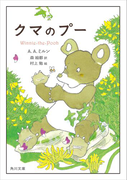 クマのプー【電子限定イラストカラー版】(角川文庫)