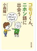 コモリくん、ニホン語に出会う(角川文庫)