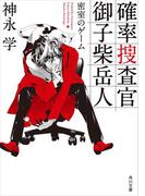 確率捜査官 御子柴岳人 密室のゲーム(角川文庫)