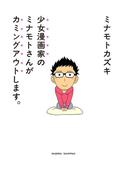少女漫画家のミナモトさんがカミングアウトします。(17)(Next comics(ネクストコミックス))