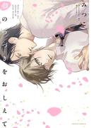 夢のつづきをおしえて【コミックス版】(ダリアコミックスe)