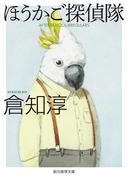 ほうかご探偵隊(創元推理文庫)