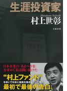 生涯投資家(文春e-book)
