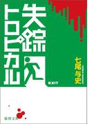 失踪トロピカル(徳間文庫)