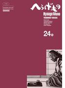 へうげもの TEA FOR UNIVERSE,TEA FOR LIFE. Hyouge Mono(24)