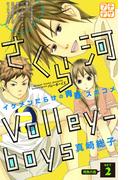 さくら河 Volley―boys プチデザ(2)