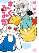白滝高校きぐるみ部 1(バンブーコミックス)
