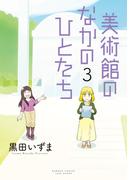 美術館のなかのひとたち(3)(バンブーコミックス 4コマセレクション)