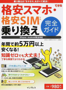 格安スマホ・格安SIM乗り換え完全ガイド できる 乗り換えの「モヤモヤ」をすべて解決!