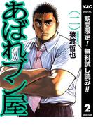 あばれブン屋【期間限定無料】 2(ヤングジャンプコミックスDIGITAL)