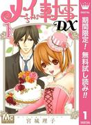 メイちゃんの執事DX【期間限定無料】 1(マーガレットコミックスDIGITAL)
