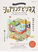 はじめようシェアリングビジネス (日経MOOK)