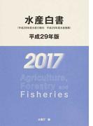 水産白書 平成29年版