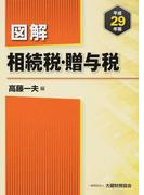 図解相続税・贈与税 平成29年版