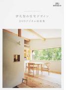 伊礼智の住宅デザインDVDデジタル図面集 (建築知識の本)