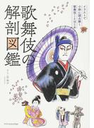 歌舞伎の解剖図鑑 イラストで小粋に読み解く歌舞伎ことはじめ