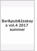 Bar&pub&Izakaya vol.4 2017 summer