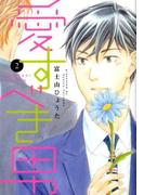 愛すべき男 2 (ディアプラスコミックス)