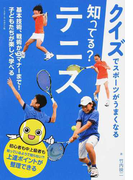 知ってる?テニス (クイズでスポーツがうまくなる)