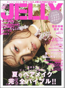 JELLY【ジェリー】2017年8月号(JELLY)