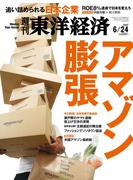 週刊東洋経済2017年6月24日号